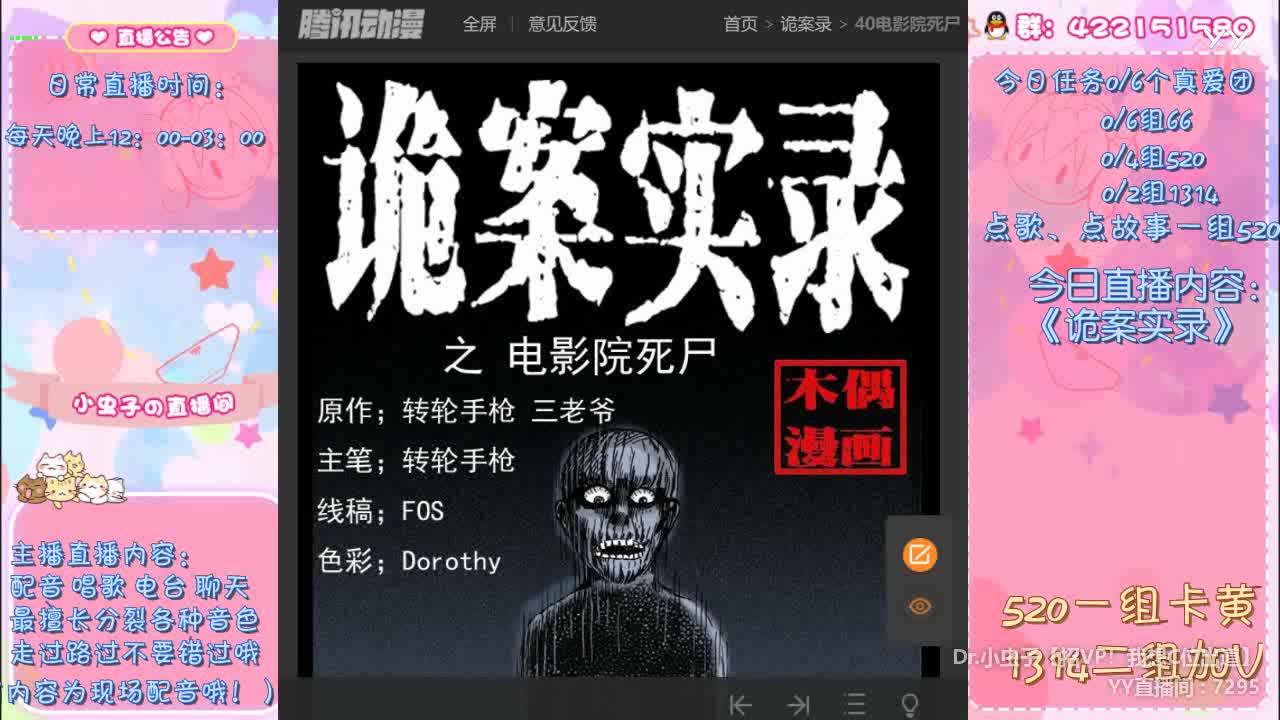 Dr.小虫子【招VP!我想C位出道】 - 小虫子的报名视频2020.09.15