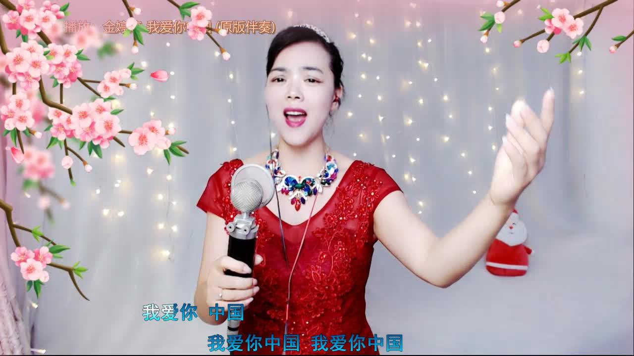 春丽 - 我爱你中国2019.08.27