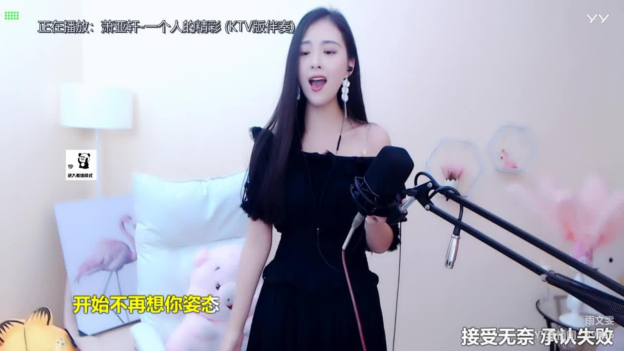雨文雯 - 一個人的精彩-雨文雯2019.08.07