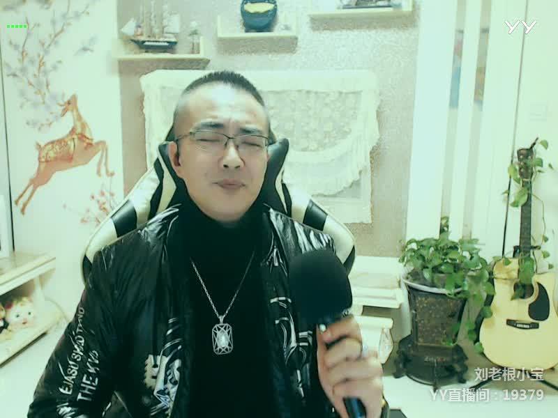劉老根小寶 - 來日方長翻唱2020.01.27