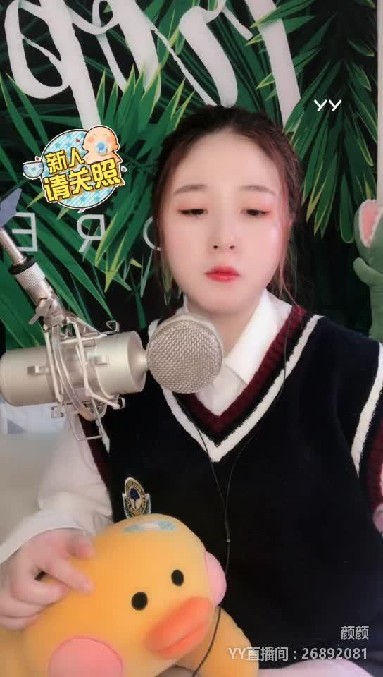 顏顏 - 別找我麻煩2020.02.14