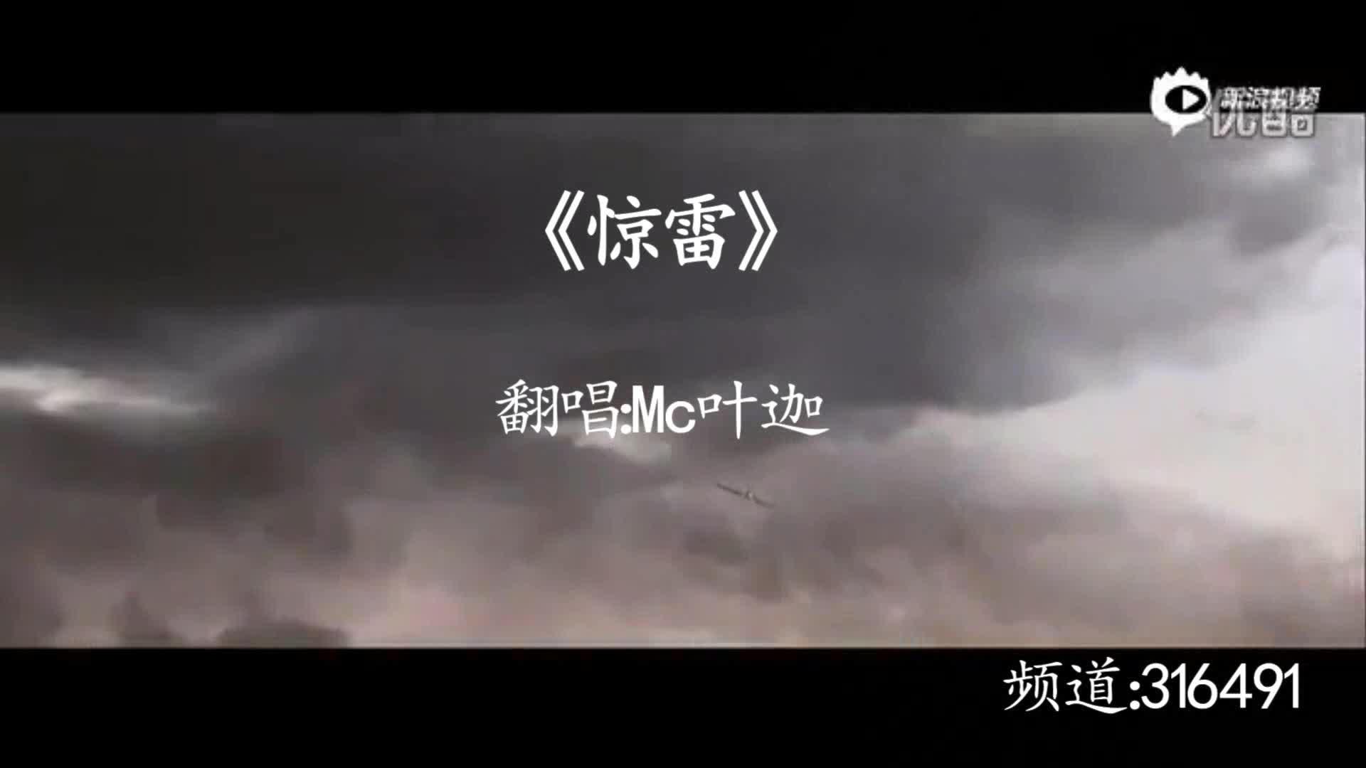 惊雷MV版