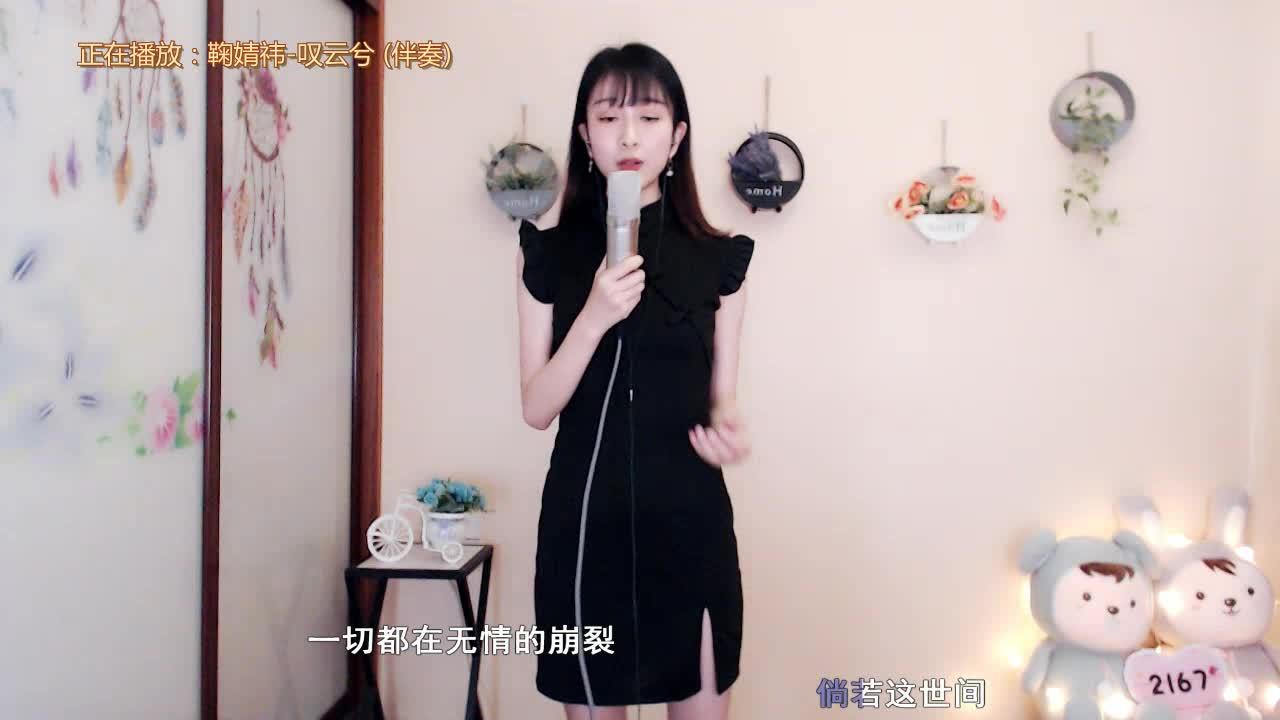 2167溫存 - 嘆云兮2019.09.07