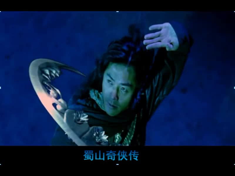 蜀山之紫青双剑