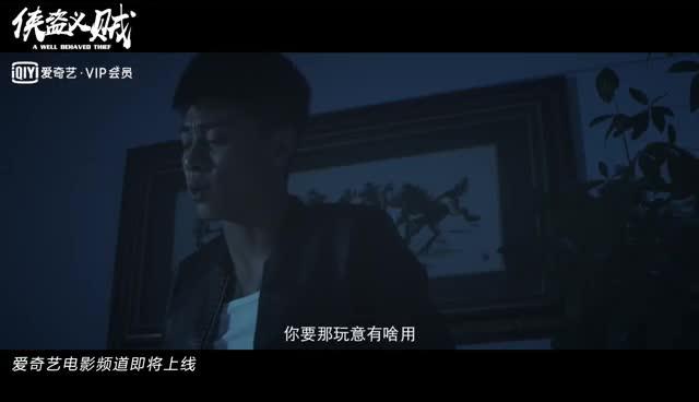 《侠盗义贼》宣传片
