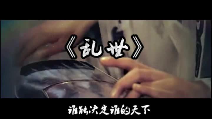 原创作品集《乱世》古风 -                     千羽                2017.05.23