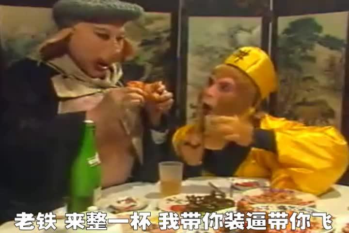 一猴饮酒醉 群星模仿