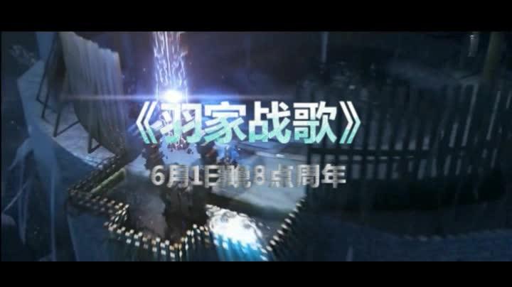 千羽-《羽家战歌