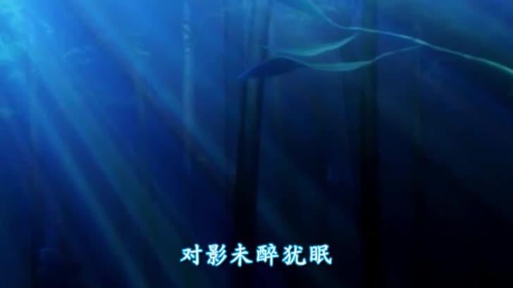 《夕山谣》【从前有座灵剑山ED】