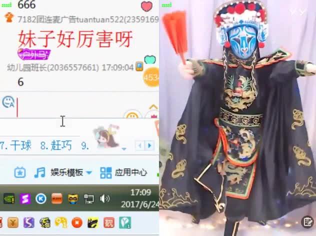 小马直播间惊现妹子川剧变脸 -                     冯小马                2017.06.26