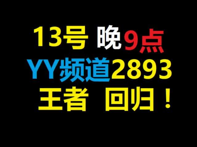 今晚9点王者回归2893 -                     一个傻阿康                2017.08.18