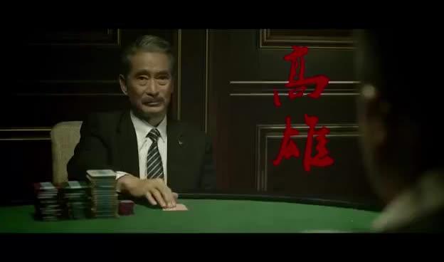 《赌城风云之扭转乾坤》宣传片 -                     利哥                2017.07.21