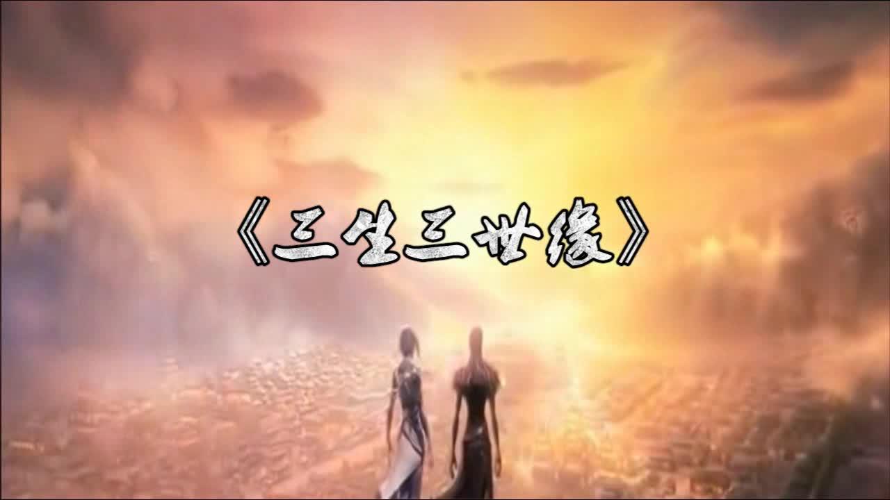 千羽-《三生三世缘》 -                     千羽                2017.07.21