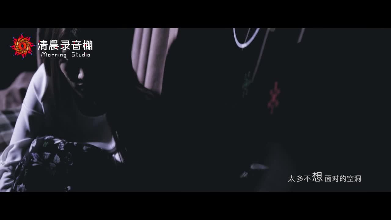 《不想》MV -                      小阿涵                 2017.03.29