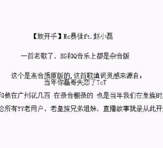 【放开手】赵小磊ft.Mc暴徒