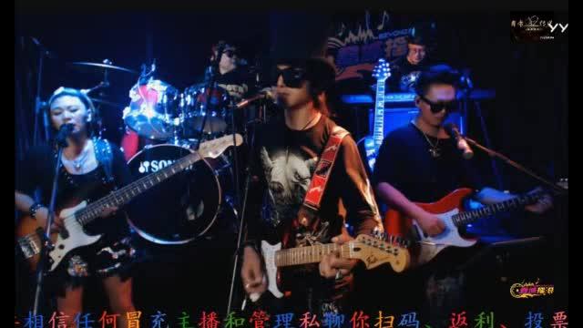 鑫城乐队—每一天每一夜