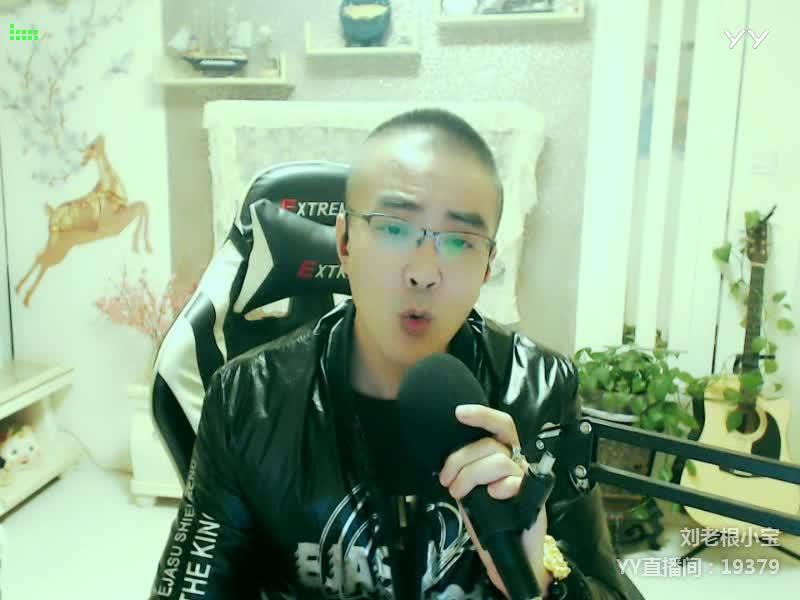 劉老根小寶 - 一個人挺好翻唱2020.02.17