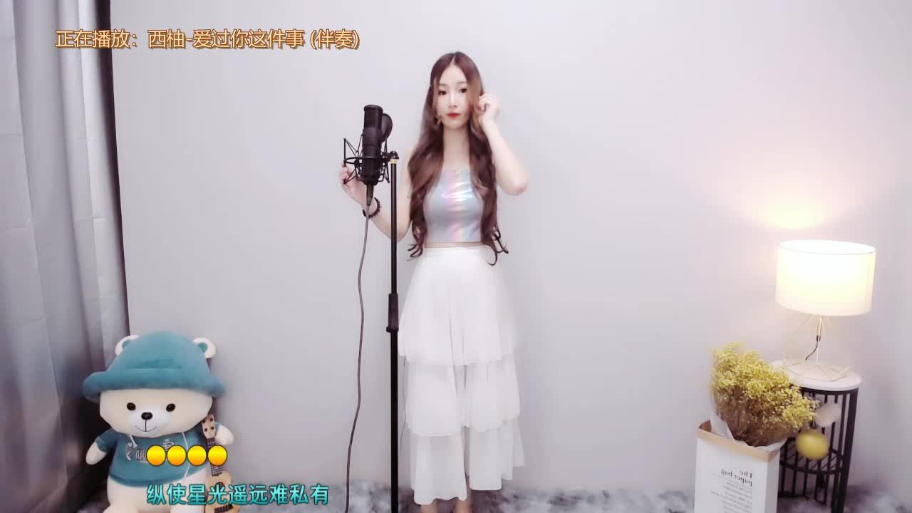 小师妹 - 《爱过你这件事》-小师妹2020.03.31