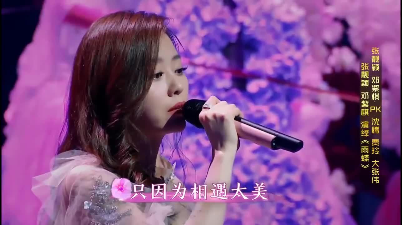 邓紫棋 - 【邓紫棋x张靓颖】《雨蝶》2020.07.03