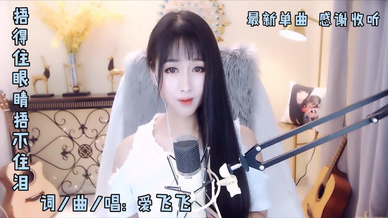 爱飞飞 - 捂得住眼睛捂不住泪2020.07.10