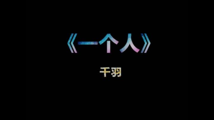 千羽-《一个人》