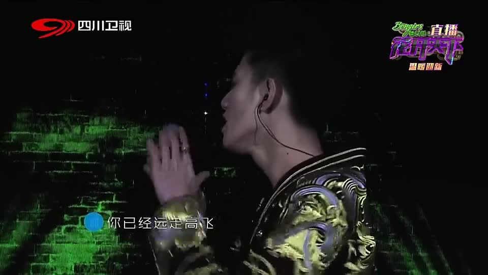 MC阿哲四川卫视跨年
