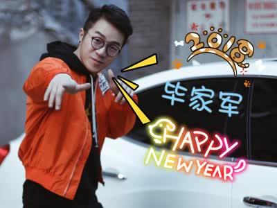 老毕祝毕家军新年快乐