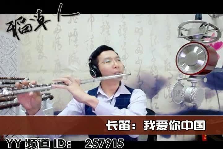 长笛 我爱你中国 祝祖国生日快乐mv 长笛 我爱你中国 祝祖国生日快乐