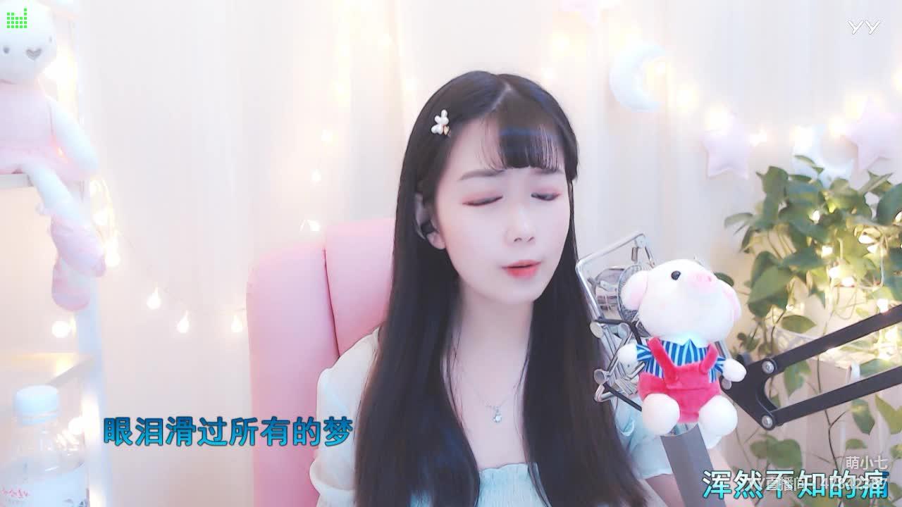 萌小七 - 殘雪 -萌小七2019.09.10