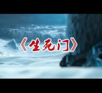 千羽-《生死门》重置