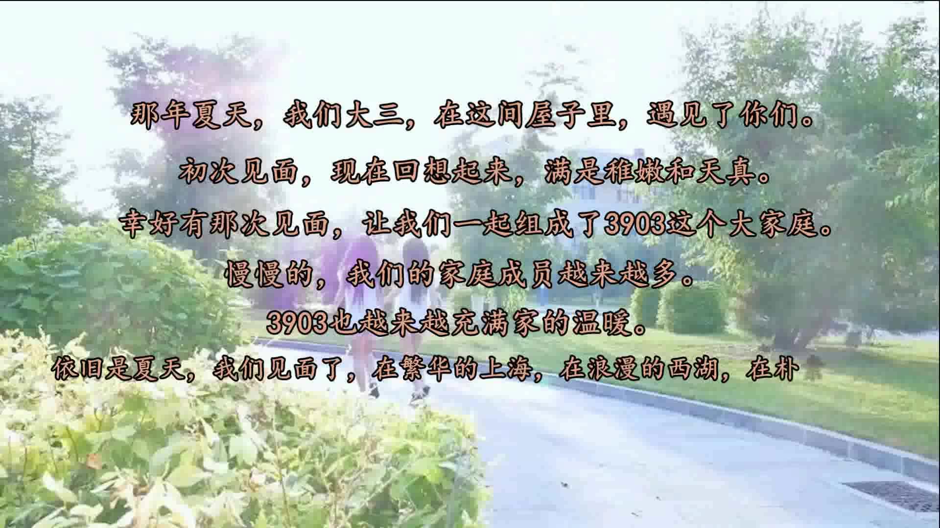 3903布丁豆丁三周年周年庆