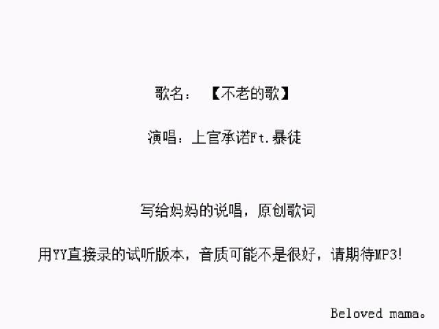 不老的歌上官承诺ft.暴徒/