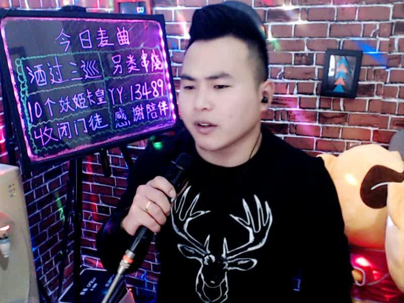 MC刘表-喊麦之王