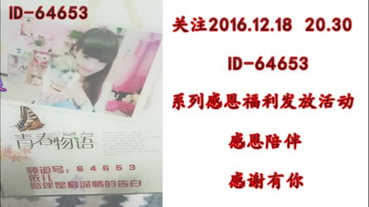 关注64653   12月18号感恩福利活动依er,神曲,粤语电音依,粤语电音依