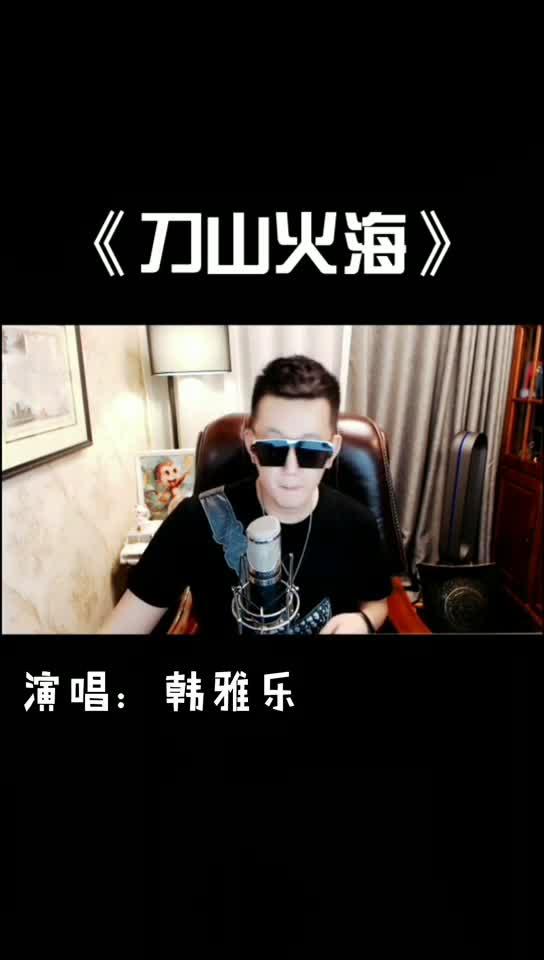 韓雅樂 - <刀山火海>2020.03.26