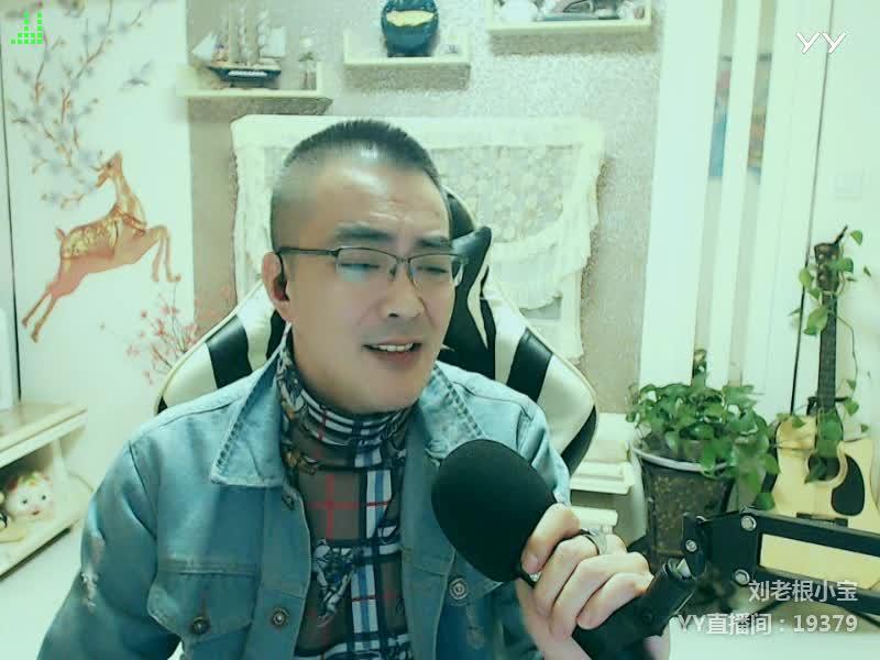 劉老根小寶 - 我曾用心愛著你翻唱2020.01.28