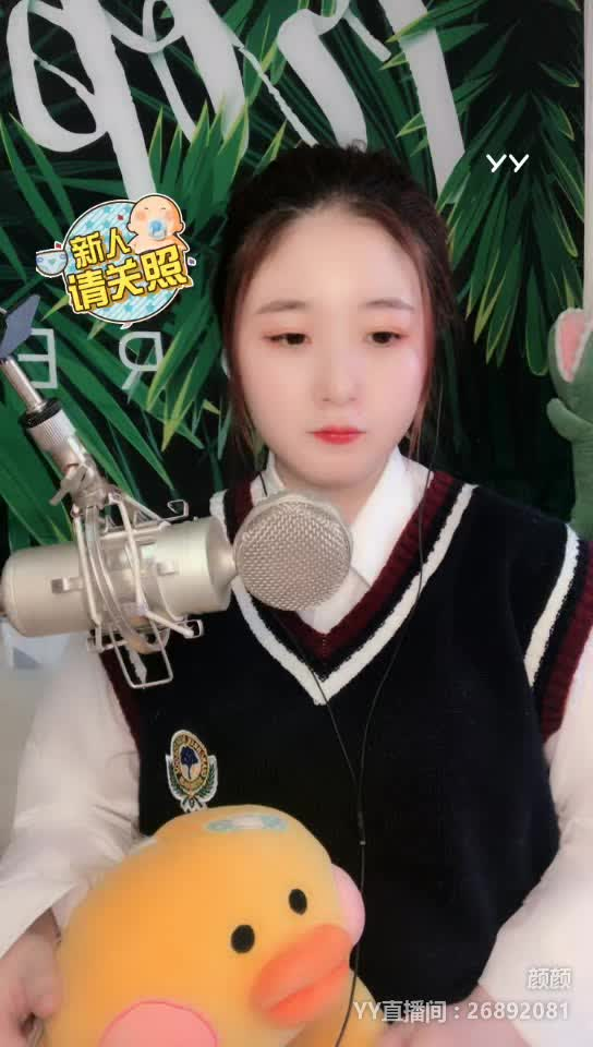 颜颜 - 疑心病2020.02.14
