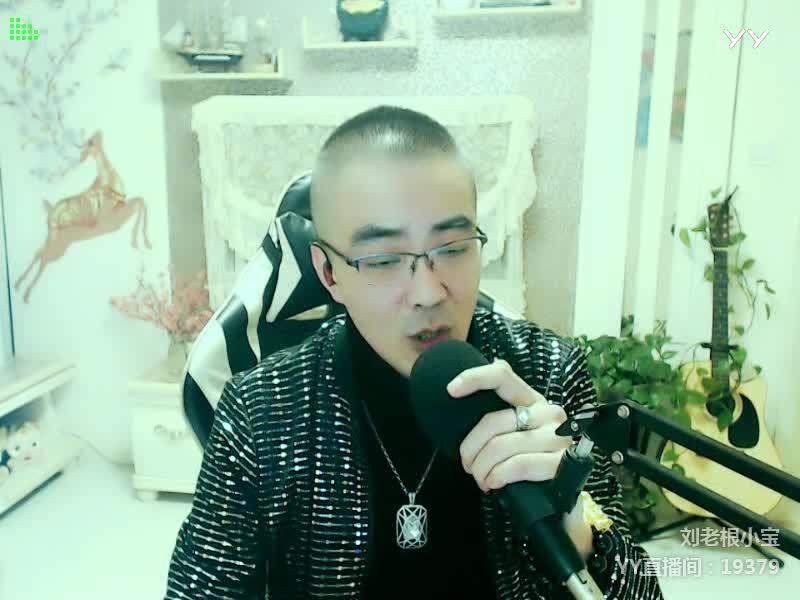 刘老根小宝 - 用心爱你你不懂翻唱2020.02.26