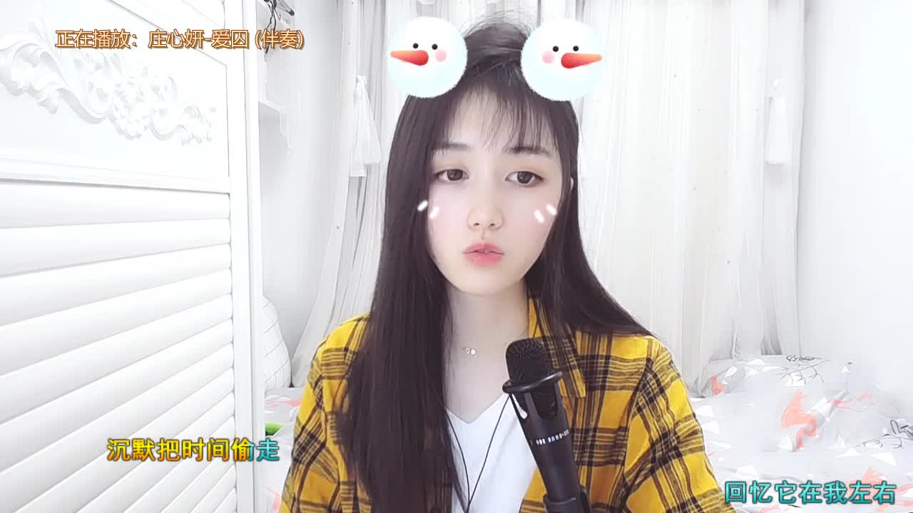 帝一 刘甜甜 - 爱囚2020.02.27