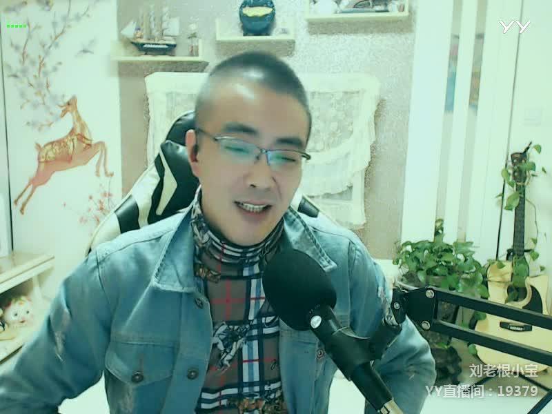 劉老根小寶 - 活著翻唱2020.01.28
