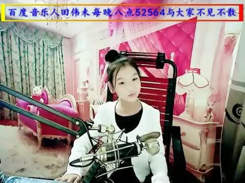 晚安喵【帝王】田伟未-52564-每晚八点直播