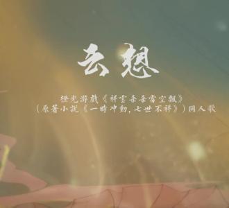 《云想》【橙光游戏-《祥云朵朵当空飘》同人歌】