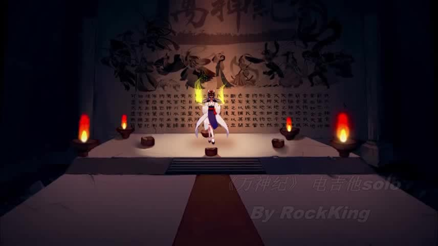 RockKing 万神纪 电吉他solo