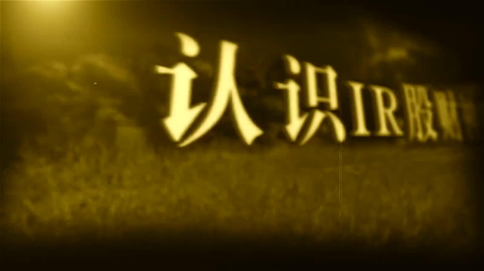 股财神直播间_股财神视频全集 - China直播视频