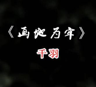千羽-《画地为牢》