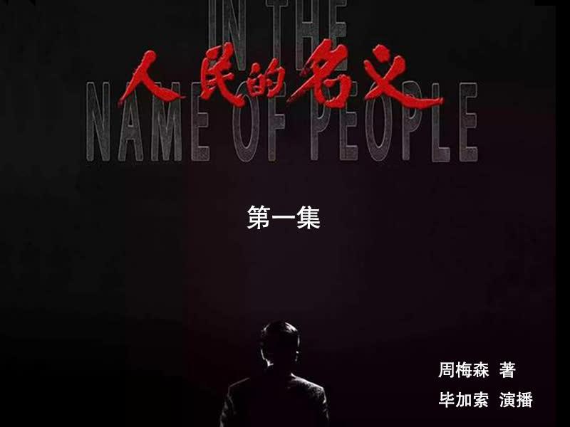 人民的名义01
