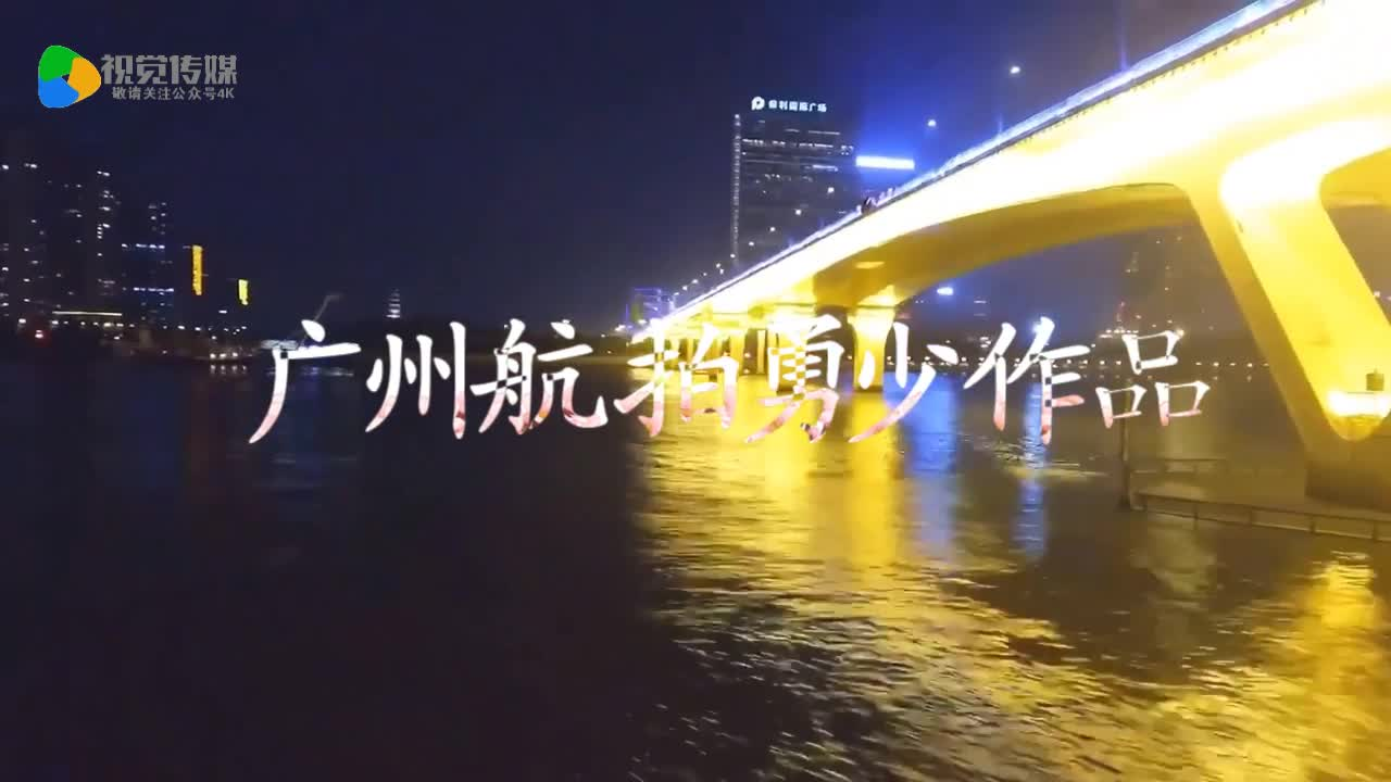 DJ勇少-航拍廣州YY專供作品