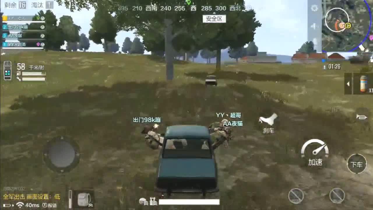 全军出击决赛圈我车上有兄弟见谁推谁