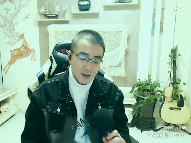 劉老根小寶 - 最遠的你是我最近的愛翻唱2020.02.15
