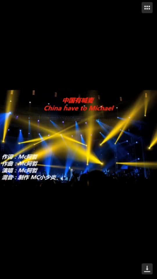 中国有喊麦.mp